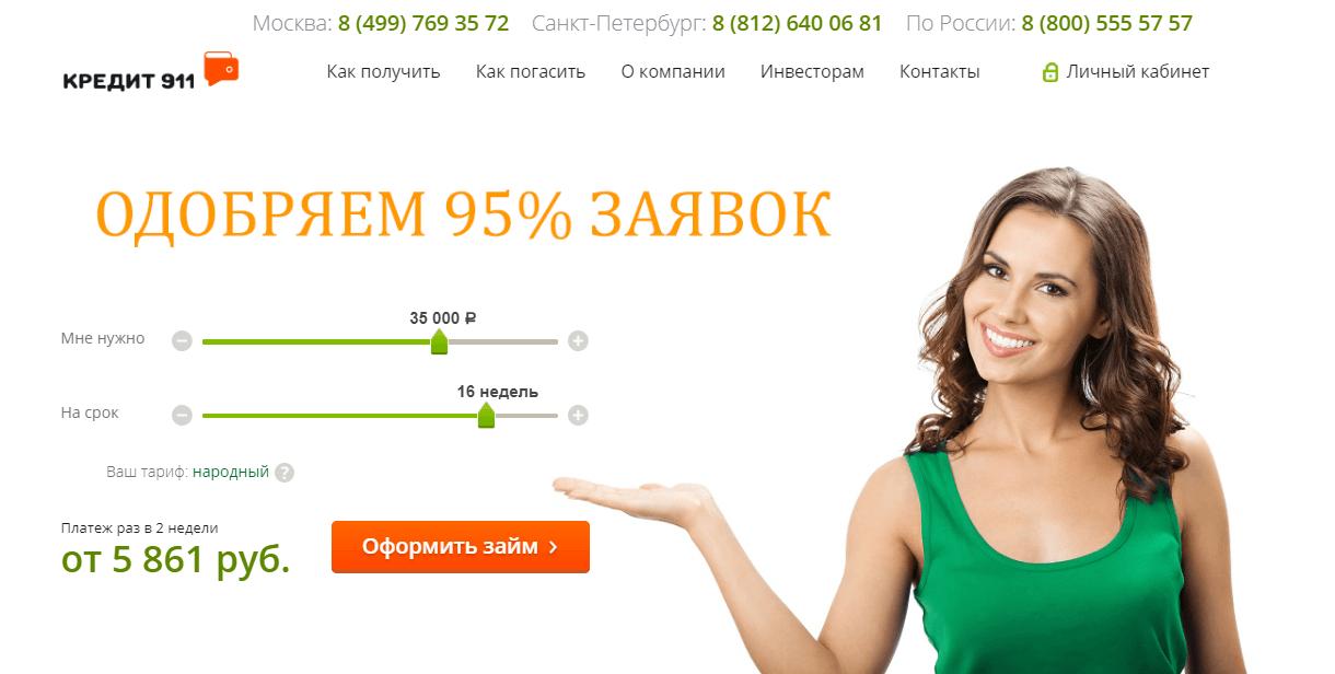 refinansirovanie-mikrozajmov_11
