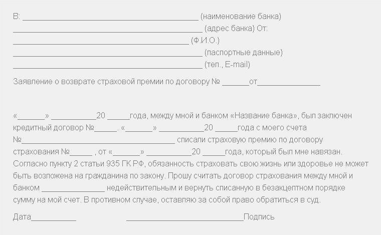 vozvrashhaetsya-li-straxovka-pri-dosrochnom-pogashenii-kredita_12