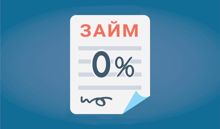zajm-bez-procentov_14