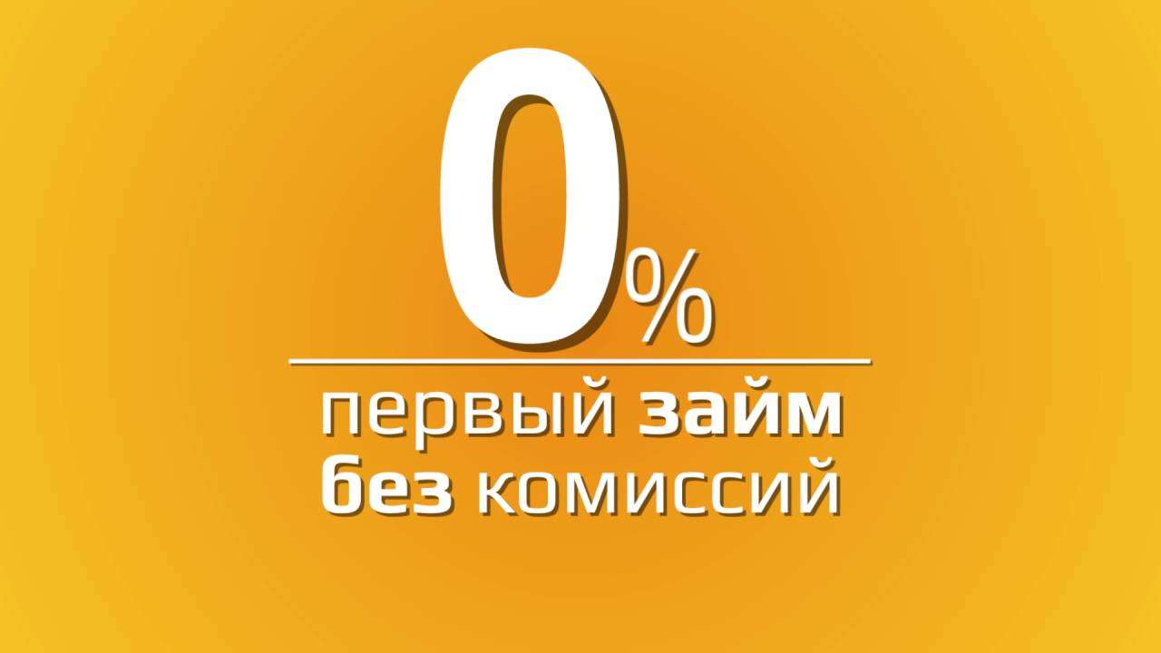 zajm-bez-procentov_16