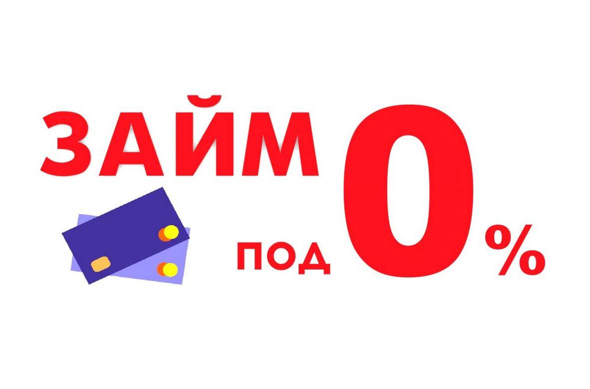zajm-bez-procentov_17