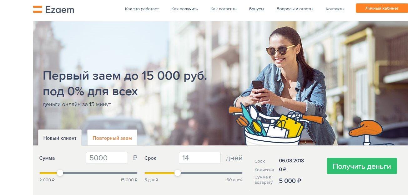 zajm-dlya-ispravleniya-kreditnoj-istorii_11