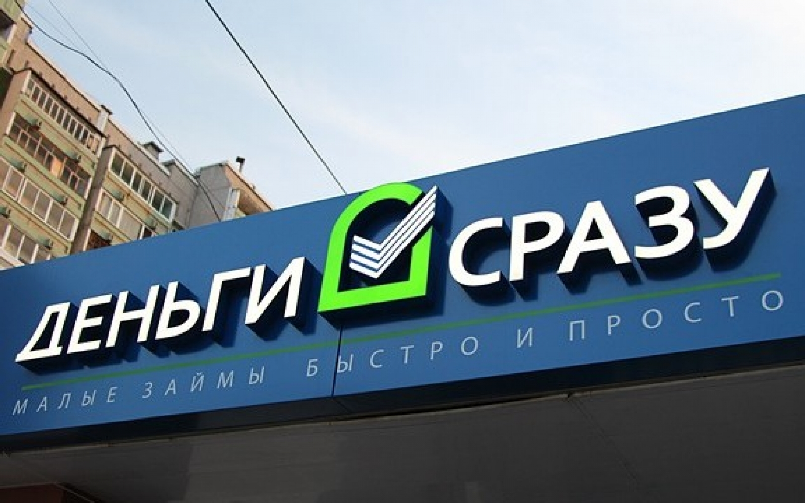 zajm-dlya-ispravleniya-kreditnoj-istorii_16