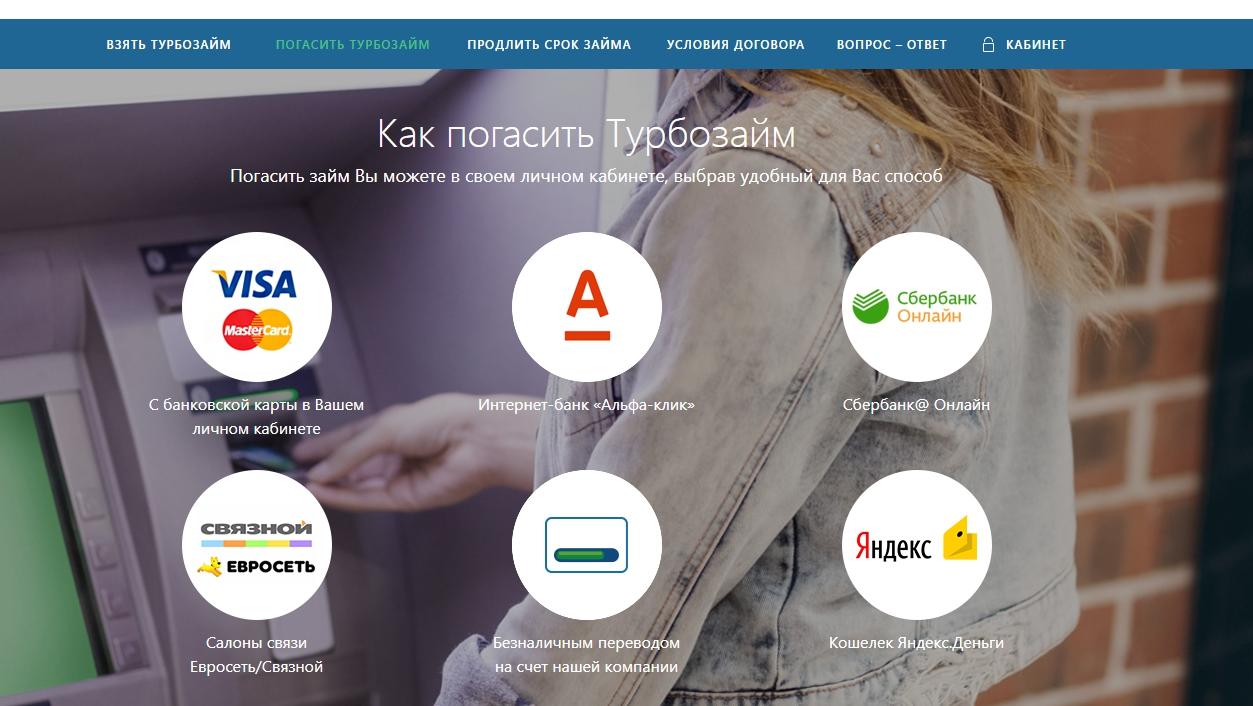 zajm-dlya-ispravleniya-kreditnoj-istorii_20