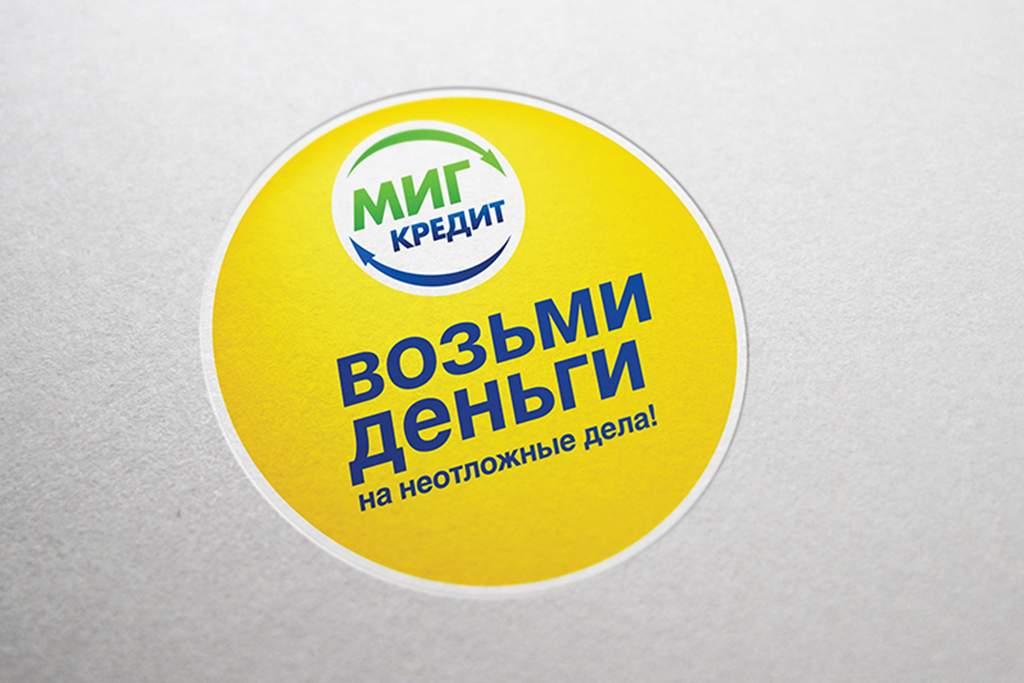 zajm-dlya-ispravleniya-kreditnoj-istorii_22