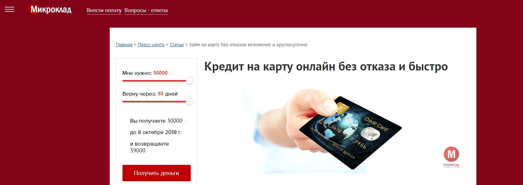 zajm-na-kartu-onlajn-bez-otkaza_17