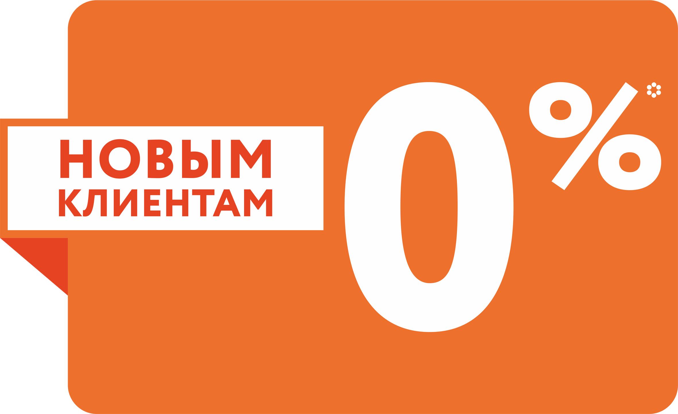 zajm-pervyj-bez-procentov_2