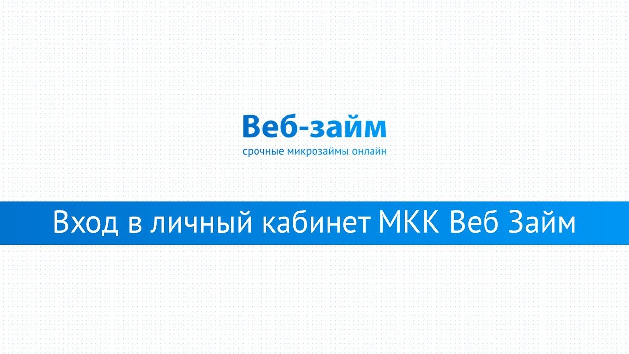 zajm-pervyj-bez-procentov_23
