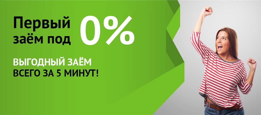 zajm-pervyj-bez-procentov_5