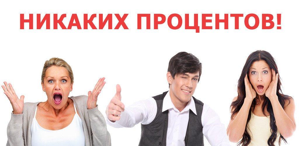 zajm-pervyj-bez-procentov_8