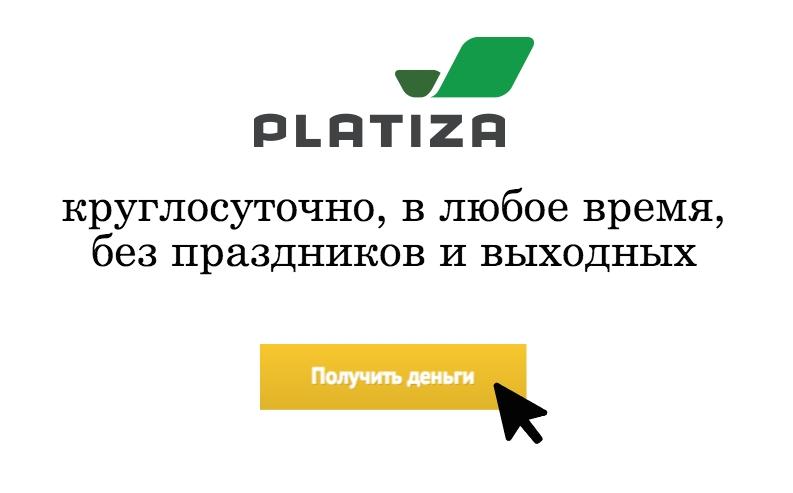 zajm-platiza_