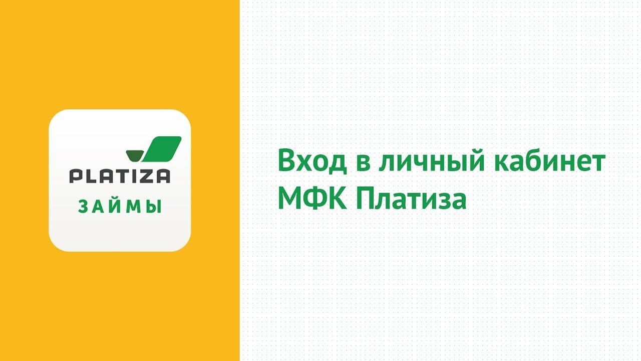 zajm-platiza_2