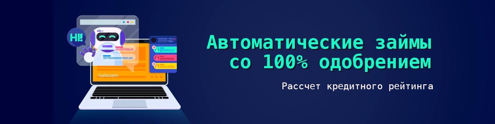 zajmy-avtomaticheskie_10