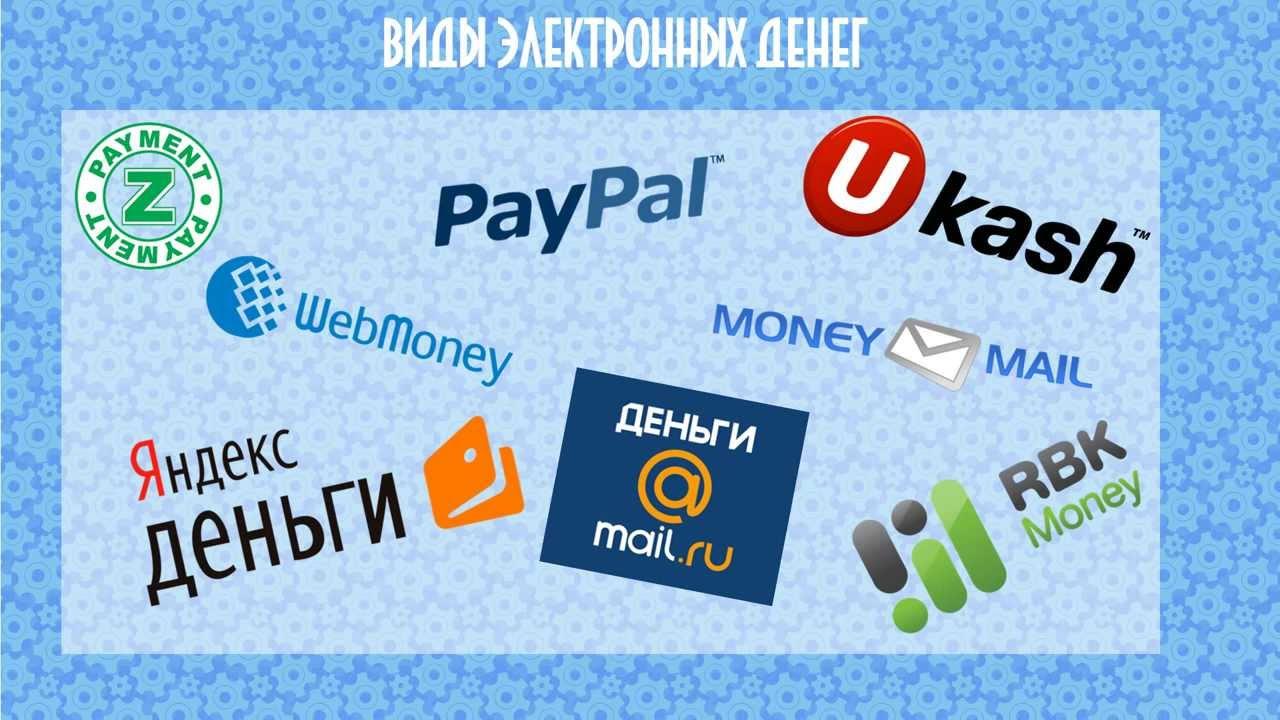 zajmy-na-elektronnye-koshelki-cherez-internet-mgnovenno_11