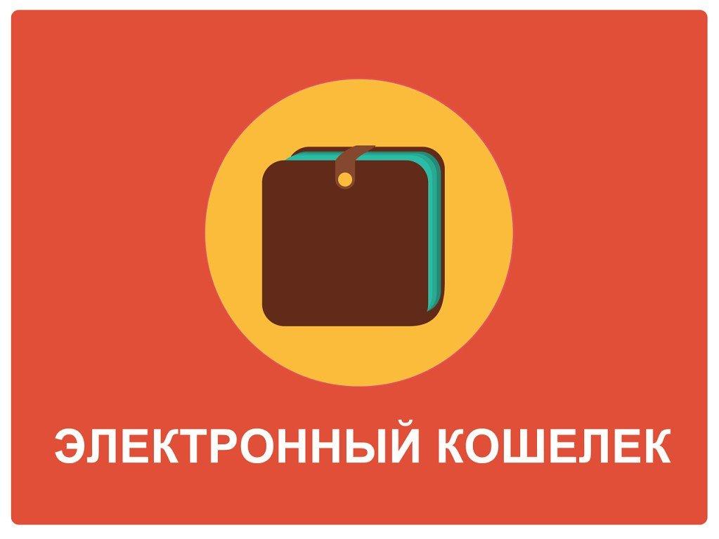 zajmy-na-elektronnye-koshelki-cherez-internet-mgnovenno_17