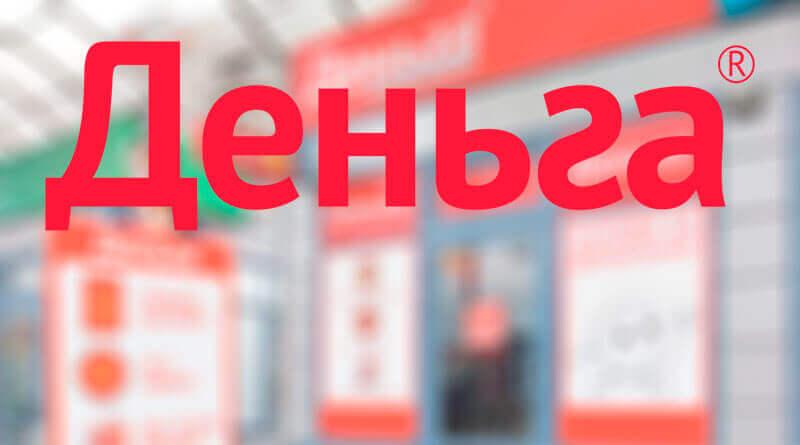 zajmy-na-elektronnye-koshelki-cherez-internet-mgnovenno_22