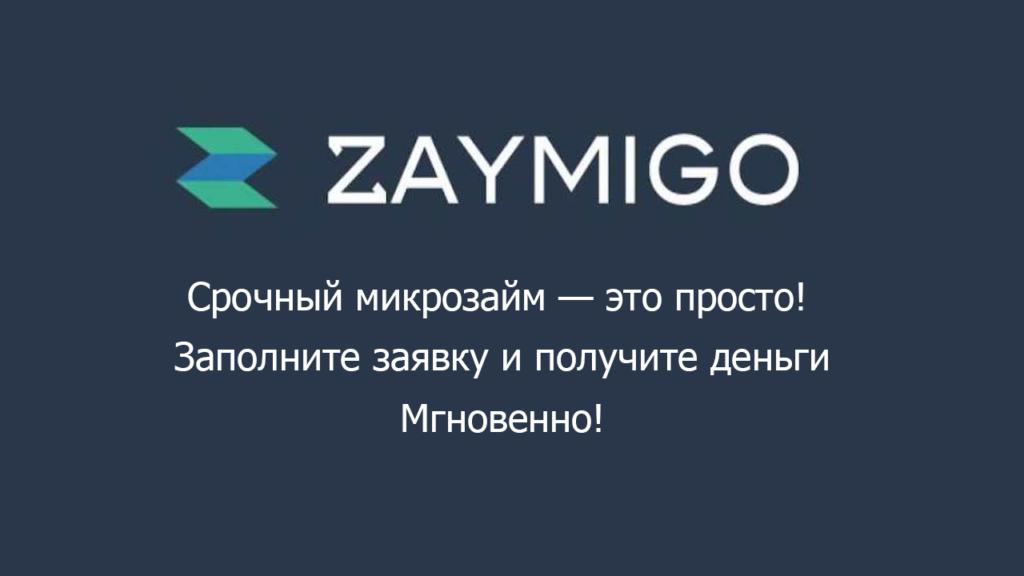 zajmy-na-elektronnye-koshelki-cherez-internet-mgnovenno_30