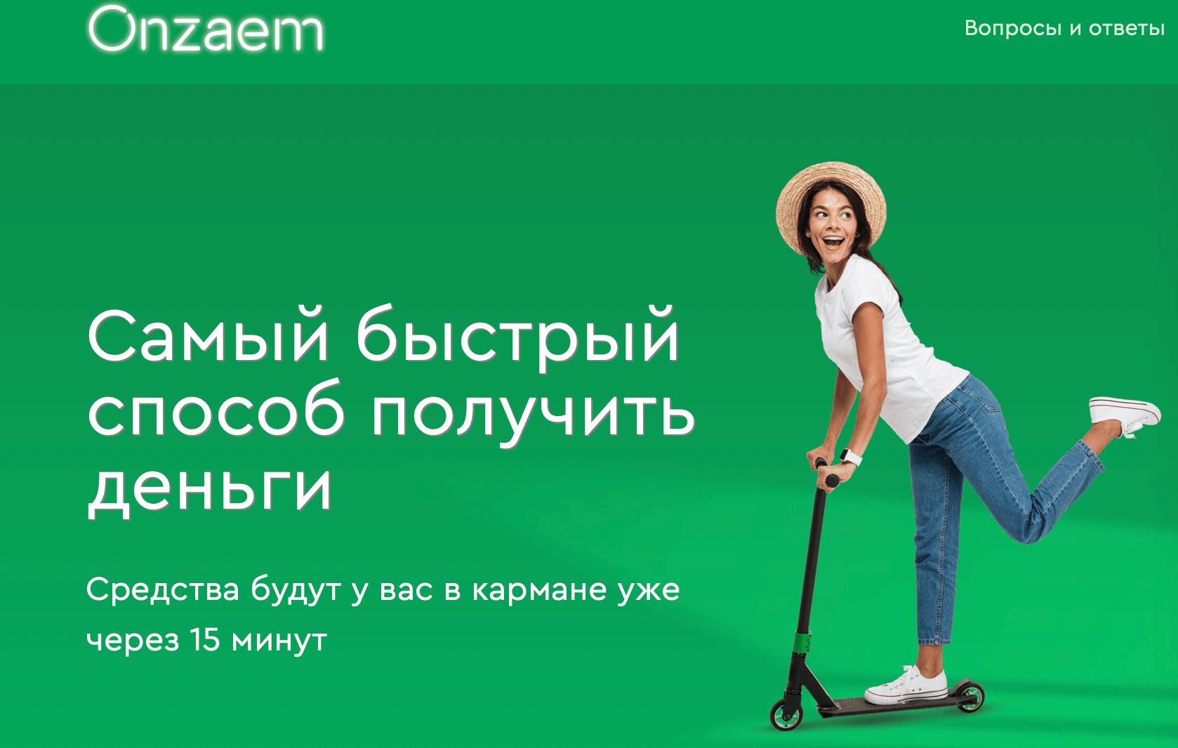 zajmy-na-elektronnye-koshelki-cherez-internet-mgnovenno_33