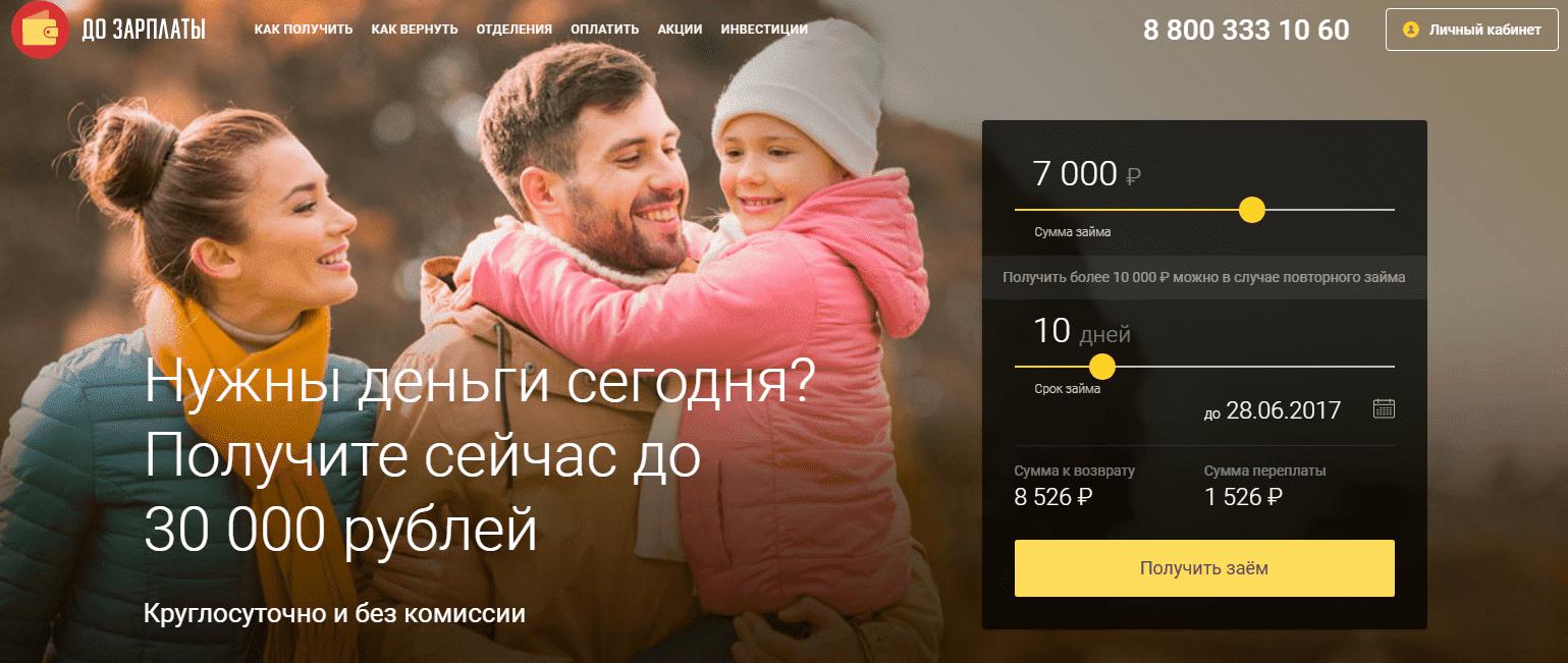 zajmy-na-elektronnye-koshelki-cherez-internet-mgnovenno_34