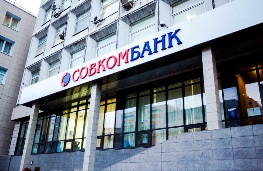 Кредит без регистрации совкомбанк