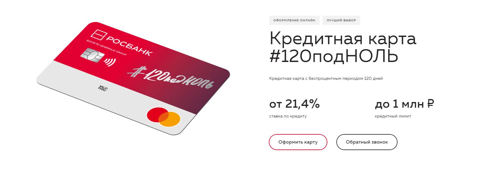 kreditnaya-karta-120-dnej-bez-procentov_10