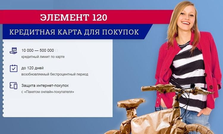 kreditnaya-karta-120-dnej-bez-procentov_11
