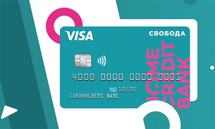 kreditnaya-karta-120-dnej-bez-procentov_7