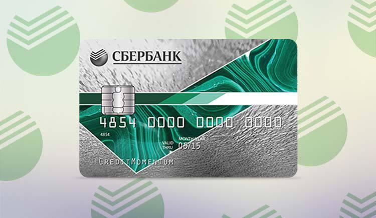 kreditnaya-karta-momentum-sberbank_1
