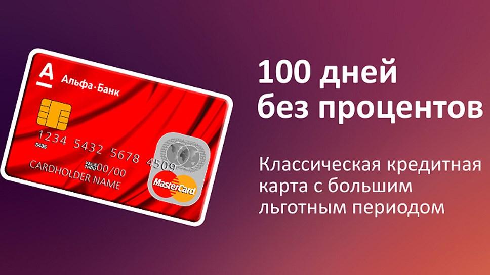 kreditnye-karty-s-lgotnym-periodom_4
