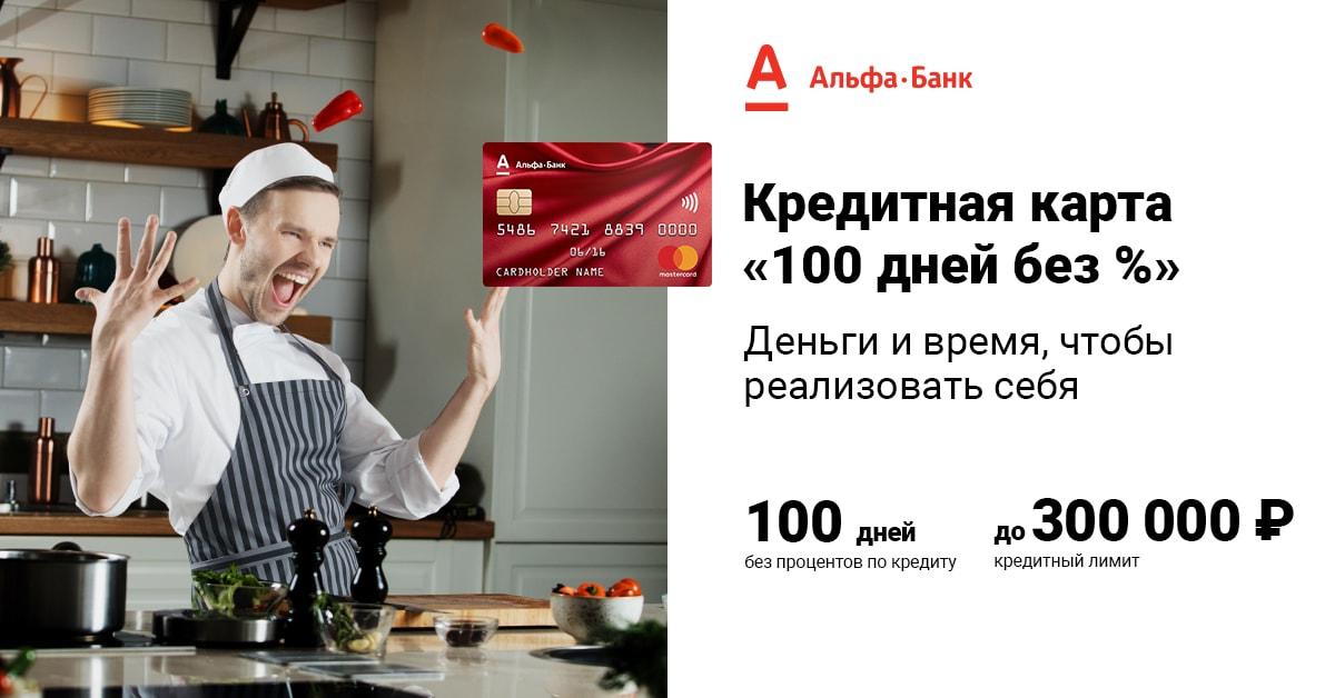 kreditnye-karty-s-lgotnym-periodom_6