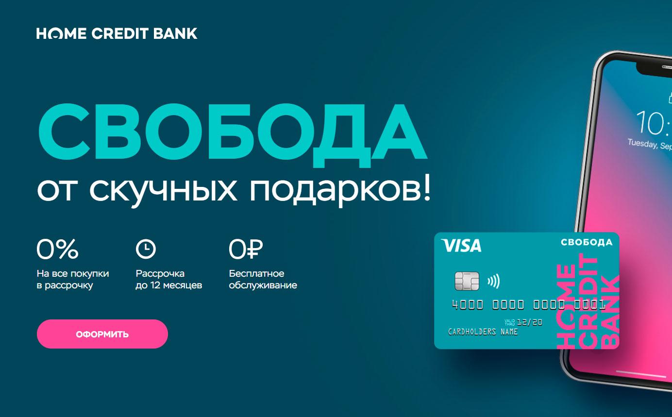kreditnye-karty-s-lgotnym-periodom_7
