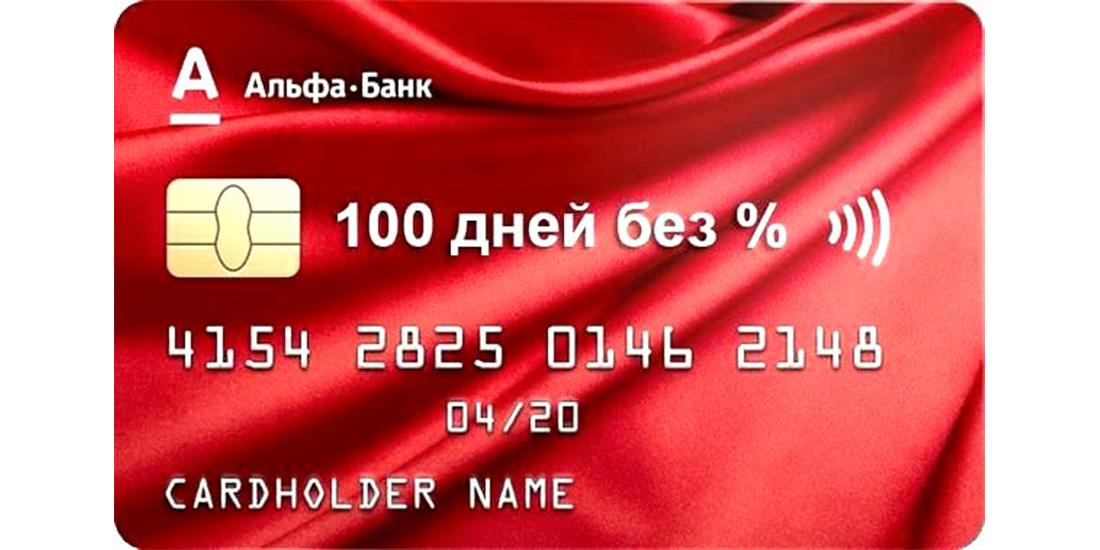 kreditnye-karty-s-lgotnym-periodom__3