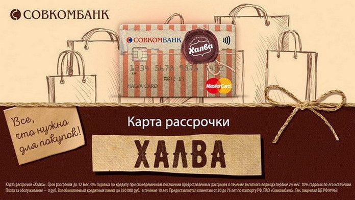 kreditnye-karty-s-momentalnym-odobreniem_3
