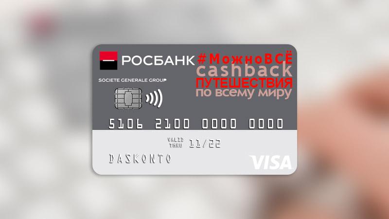 kreditnye-karty-s-momentalnym-odobreniem_4