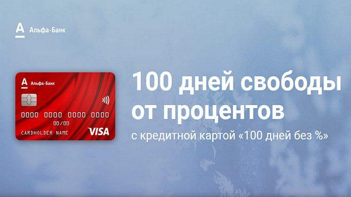 kreditnye-karty-s-momentalnym-odobreniem_5