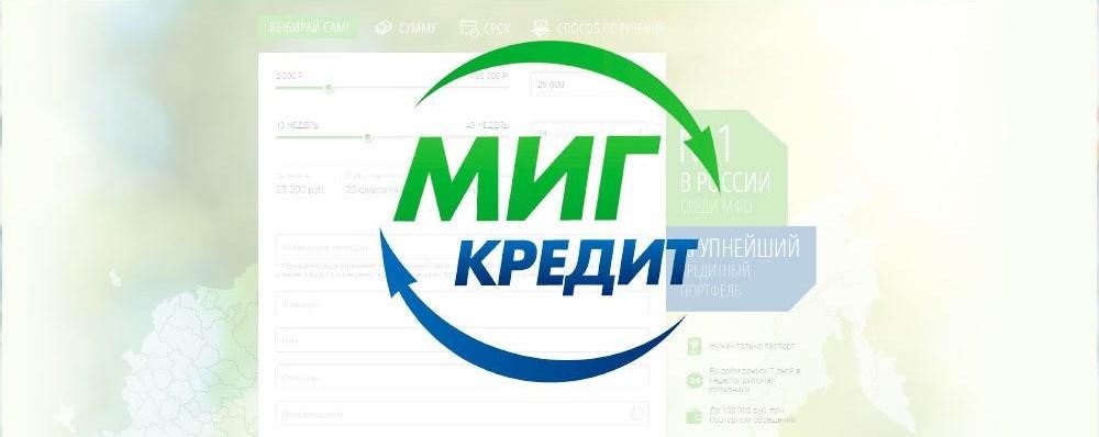 zajmy-do-100000-rublej-na-kartu_19