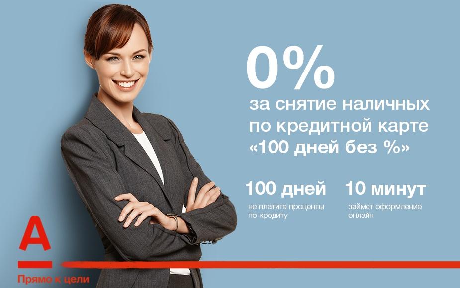 alfa-bank-100-dnej-bez-procentov-otzyvy_11
