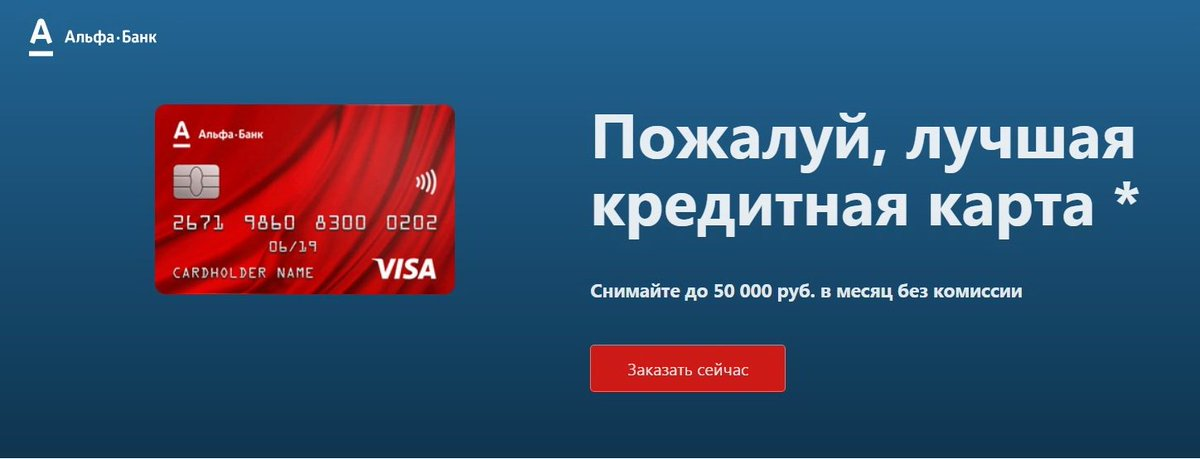 alfa-bank-100-dnej-bez-procentov-otzyvy_2