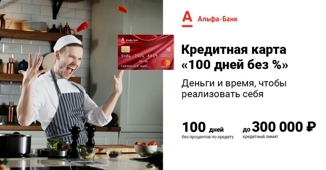 alfa-bank-100-dnej-bez-procentov-otzyvy_3