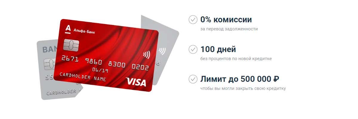 alfa-bank-100-dnej-bez-procentov-otzyvy_4