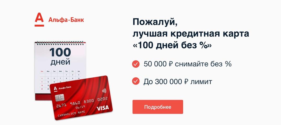 alfa-bank-100-dnej-bez-procentov-otzyvy_5