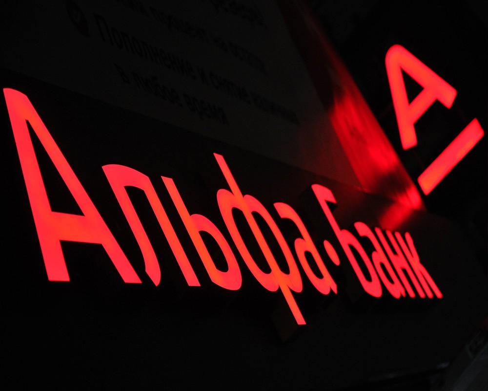 alfa-bank-otzyvy-klientov-po-kreditam_5