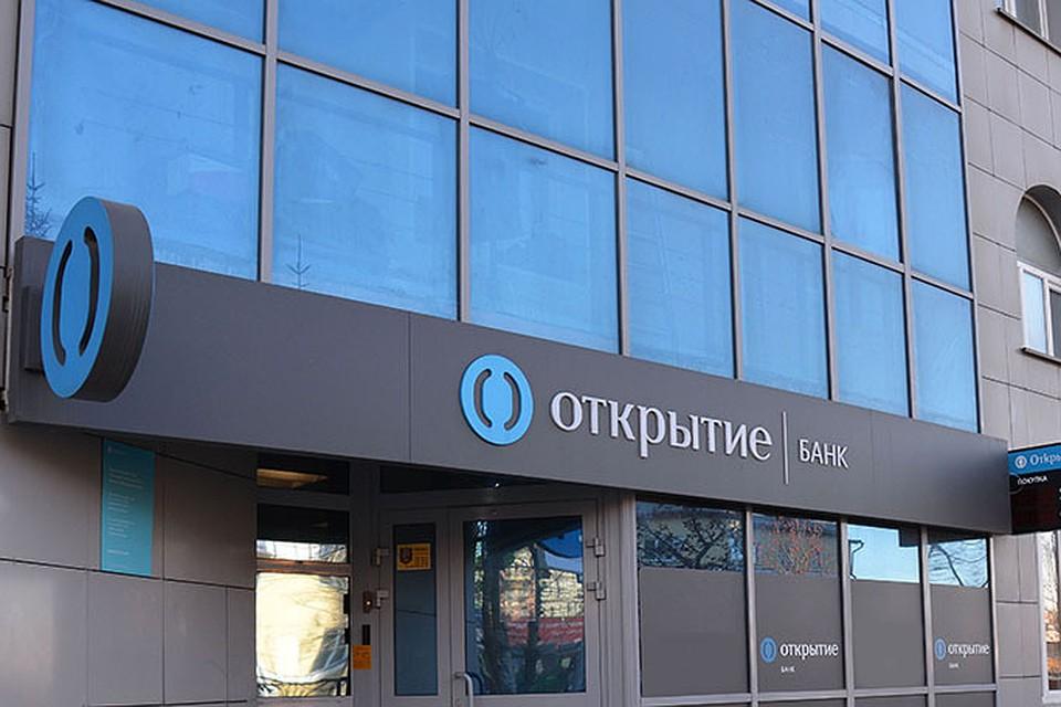 bank-otkrytie-otzyvy-klientov-po-kreditam_