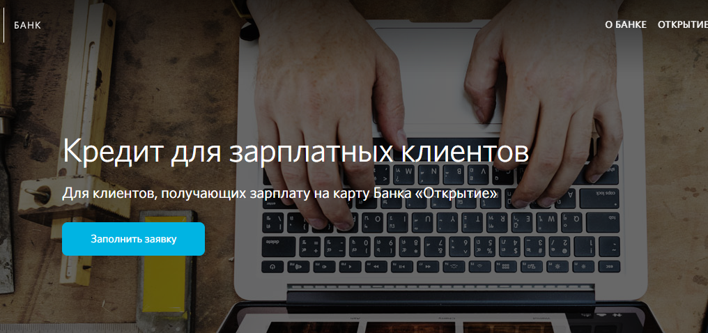 bank-otkrytie-potrebitelskij-kredit_10