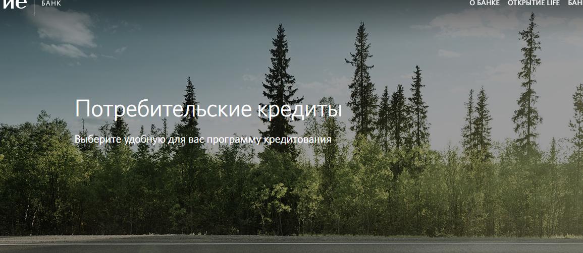 bank-otkrytie-potrebitelskij-kredit_11