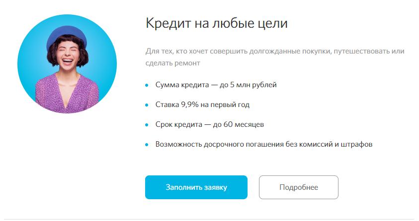 bank-otkrytie-potrebitelskij-kredit_12