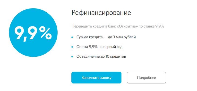 bank-otkrytie-potrebitelskij-kredit_14