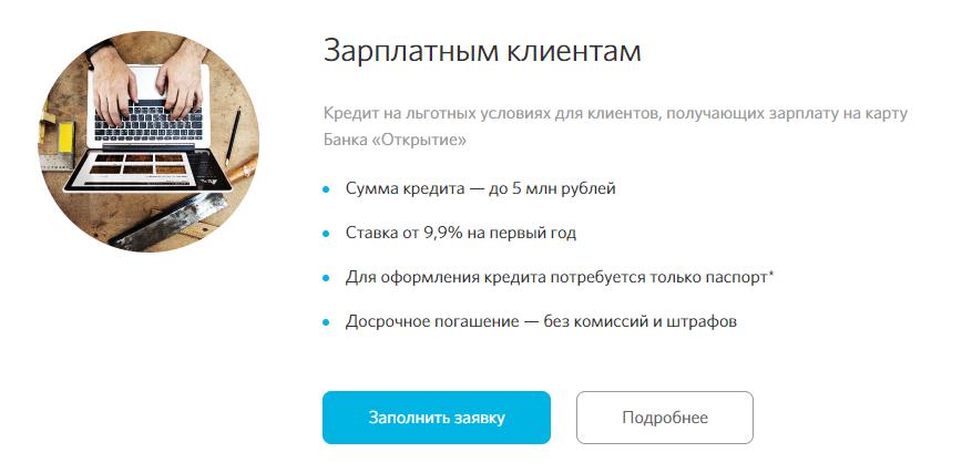 bank-otkrytie-potrebitelskij-kredit_15