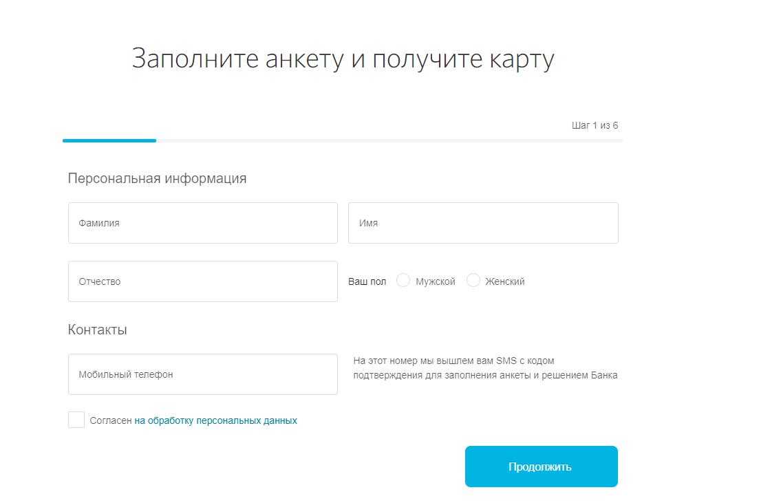 bank-otkrytie-potrebitelskij-kredit_7