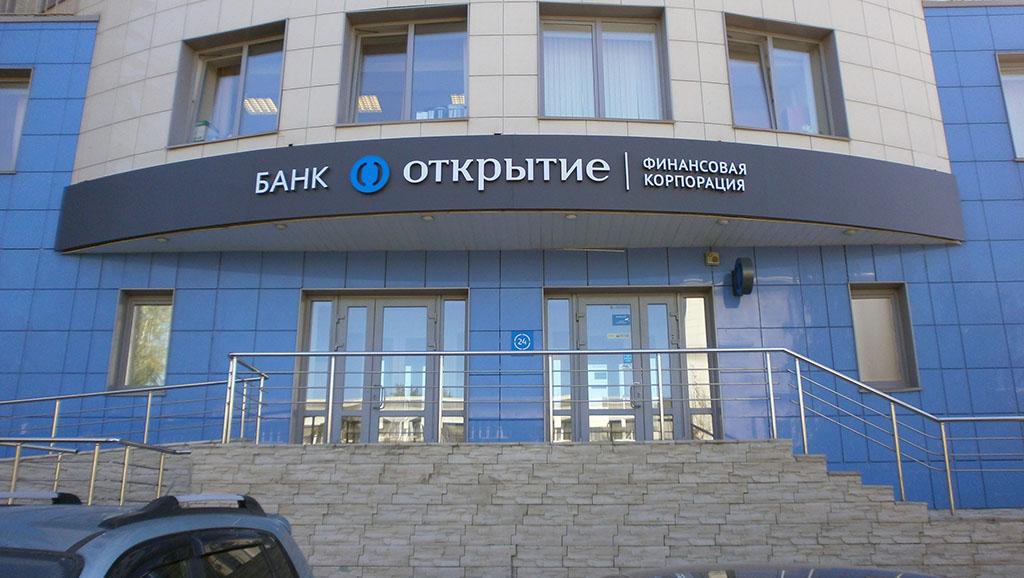 bank-otkrytie-potrebitelskij-kredit__1